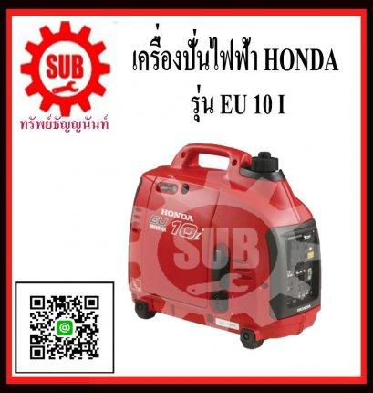 HONDA เครื่องปั่นไฟฟ้าเบนซิล  EU10i (1.0KW)