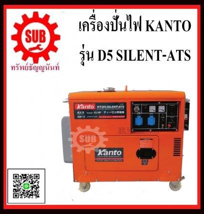KANTO เครื่องปั่นไฟดีเซล  KT-5-SILENT-ATS  (5.5kw) 10HP กุญแจสตาร์ท เครื่องปั่นไฟ kt-d5