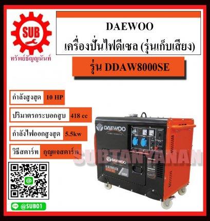 DAEWOO เครื่องปั่นไฟฟ้าดีเซล เครื่องกำเนิดไฟ diesel generator รุ่น DDAE8000SE