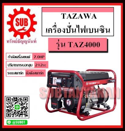 TAZAWA เครื่องปั่นไฟฟ้าเบนซิน เครื่องกำเนิดไฟ gasoline generator รุ่น TAZ4000