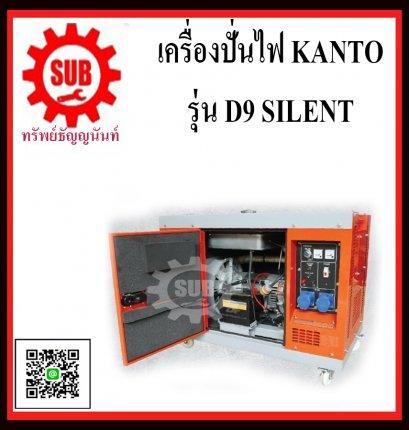 เครื่องปั่นไฟฟ้าดีเซล KANTO KT D9 SILENT