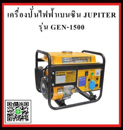 เครื่องปั่นไฟฟ้าเบนซิน JUPITER GEN 1500 (1.0 KW)