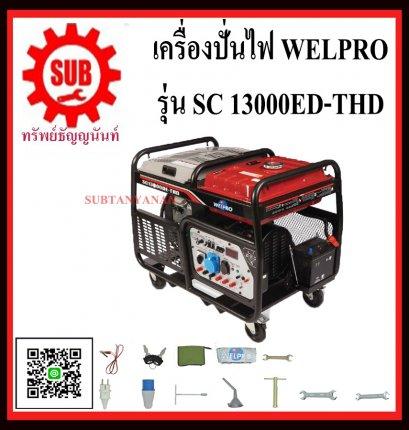 เครื่องปั่นไฟฟ้าเบนซิน WELPROรุ่น SC13000DE-THD