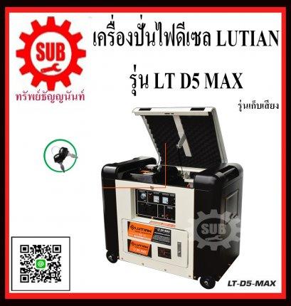 เครื่องปั่นไฟฟ้าดีเซล LUTIAN LT-D5-MAX
