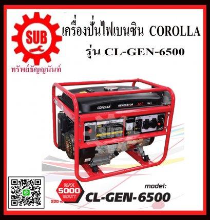 เครื่องปั่นไฟเบนซิน COROLLA รุ่น CL GEN 6500