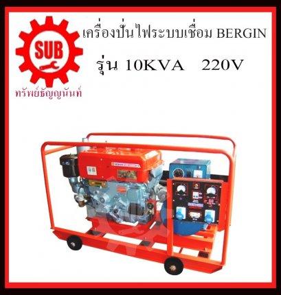 เครื่องปั่นไฟดีเซลเชื่อมได้ BERGIN  10KVA