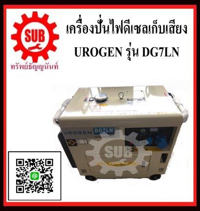 UROGEN เครื่องปั่นไฟดีเซล DG7LN  เก็บเสียง  5.5kw