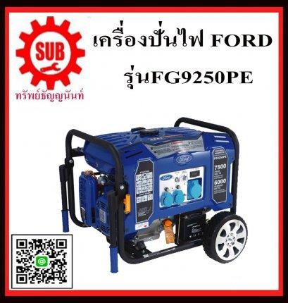 FORD เครื่องปั่นไฟเบนซีน FG9250E 6.5Kw กุญแจ   เครื่องปั่นไฟ เบนซีน   FG 9250E    เครื่องปั่นไฟฟ้า กำเนิดไฟ    FG9250 E  FG 9250 E