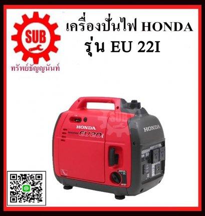HONDA เครื่องปั่นไฟฟ้าเบนซิล  EU22i (2.2KW)