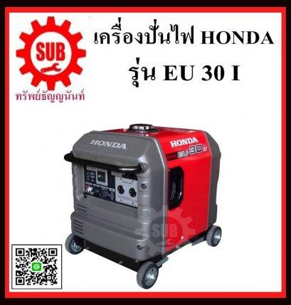 HONDA เครื่องปั่นไฟฟ้าเบนซิน  EU30i (3.0KW)