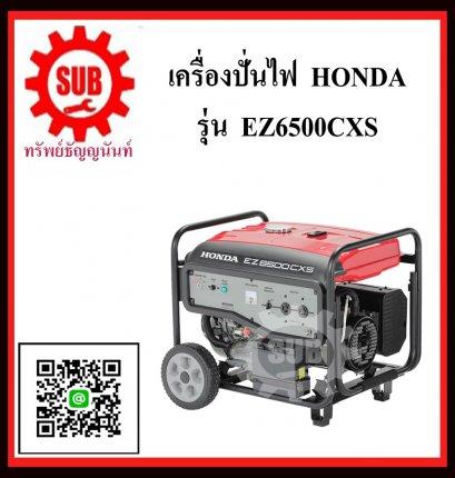 HONDA  เครื่องปั่นไฟเบนซิน รุ่น EZ6500CX  (5.5kva) EZ-6500 CX  EZ - 6500 - CX  EZ-6500-CX  EZ 6500 CX  EZ-6500CX  EZ - 6500CX  EZ 6500CX  EZ6500-CX  EZ6500 - CX  EZ6500 CX เครื่องปั่นไฟ