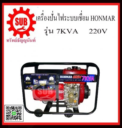 เครื่องปั่นไฟระบบเชื่อม HONMAR 7KVA