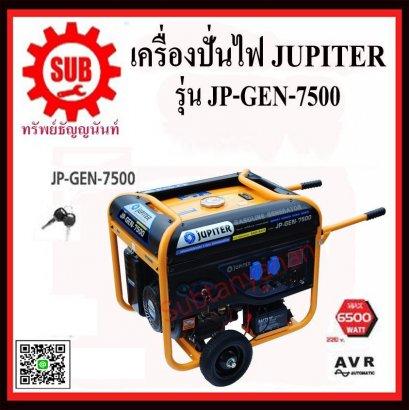 เครื่องปั่นไฟฟ้าเบนซิน JUPITER GEN 7500 (6.5 KW)