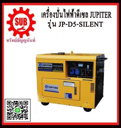 เครื่องปั่นไฟฟ้าดีเซล JUPITER JP D5 SILENT (5.5 KW)