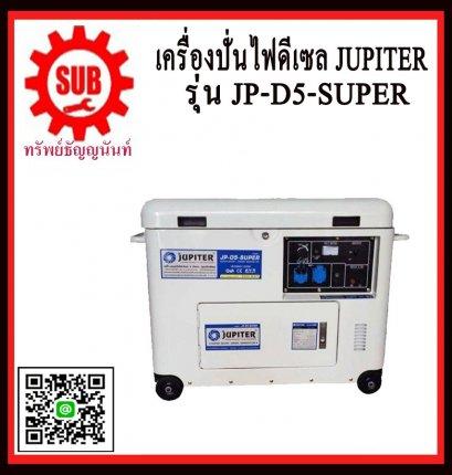 เครื่องปั่นไฟฟ้าดีเซล JUPITER JP D5 SUPER  (5.5 KW )