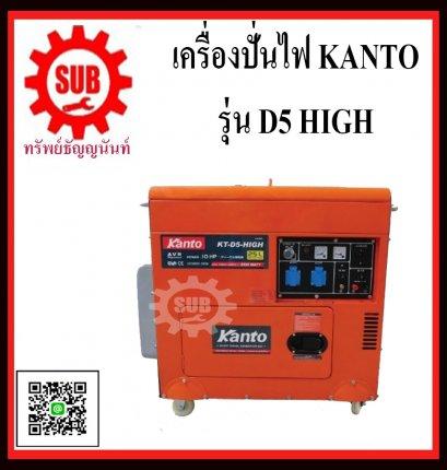 KANTO เครื่องปั่นไฟดีเซล KT-D5 HIGH  กุญแจ เครื่องปั่นไฟ kt-d5