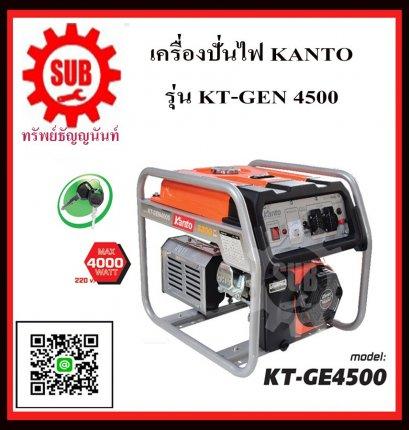KANTO  เครื่องปั่นไฟฟ้าเบนซิน รุ่น KT GEN 4500 (3.0kw) กุญแจ