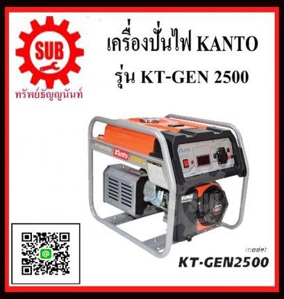 เครื่องปั่นไฟฟ้าเบนซิน KANTO KT-GEN-2500 (2.2KW)