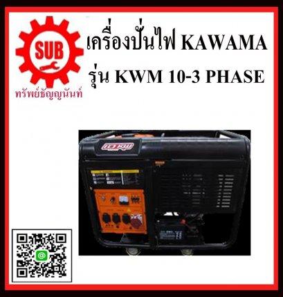 เครื่องปั่นไฟเบนซินKAWAMAKWM 10-3 PHASE