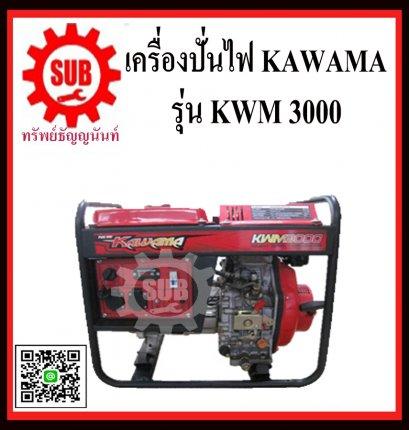 เครื่องปั่นไฟดีเซล KAWAMA DIESEL GENERATOR KWM 3000