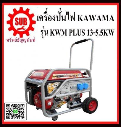 เครื่องปั่นไฟเบนซินKAWAMA KWM 5.5 PLUS