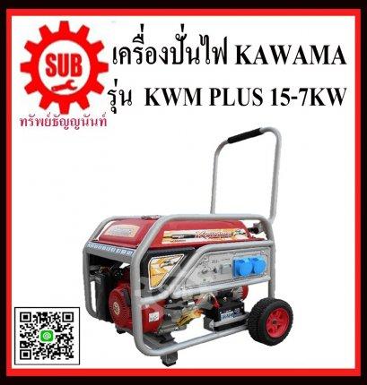 เครื่องปั่นไฟเบนซิน KAWAMA KWM 7KW PLUS