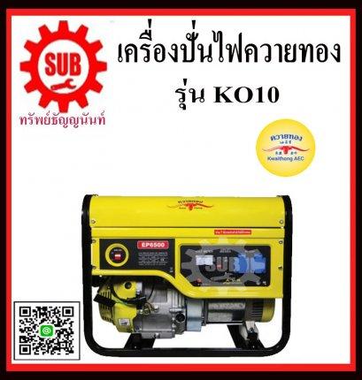 เครื่องปั่นไฟฟ้าเบนซิน  ควายทอง K010 EP 6500