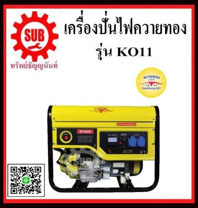 เครื่องปั่นไฟฟ้าเบนซิน ควายทอง รุ่น K011 EP 6500ES