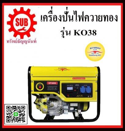 เครื่องปั่นไฟฟ้าเบนซิน ควายทอง K038 EP 3800