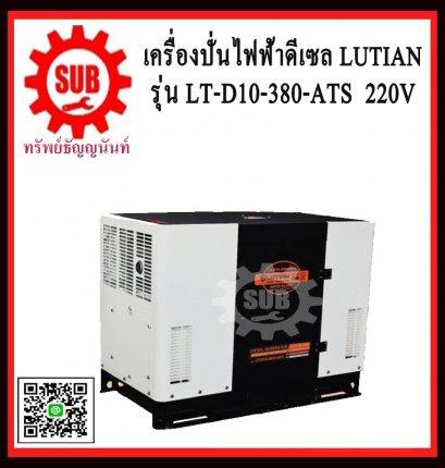 เครื่องปั่นไฟฟ้าดีเซล LUTIAN LT D10 380 ATS