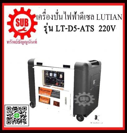 เครื่องปั่นไฟฟ้าดีเซล LUTIAN LT D5 ATS