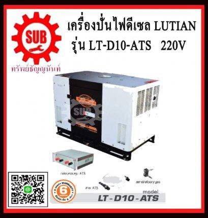 เครื่องปั่นไฟฟ้าดีเซล LUTIAN LT D10 ATS