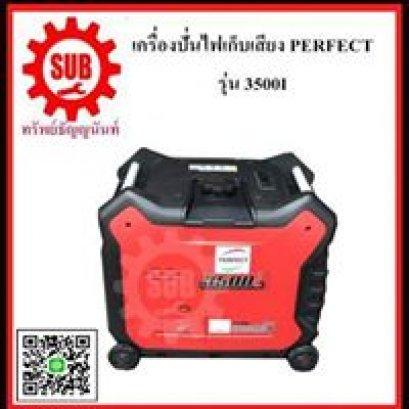 เครื่องปั่นไฟเก็บเสียงเบนซิน PERFECT 3500I