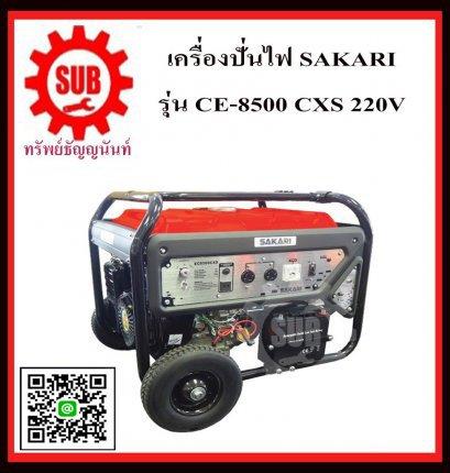 เครื่องปั่นไฟฟ้าเบนซินSAKARI EC 8500CXS
