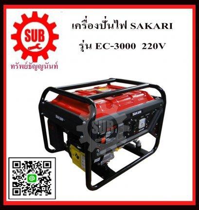 เครื่องปั่นไฟเบนซินSAKARI EC 3000