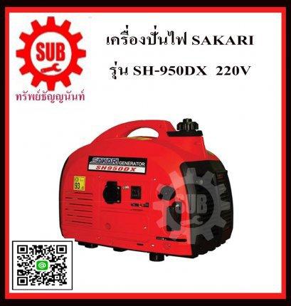 เครื่องปั่นไฟฟ้าเบนซิน SAKARI SH950DX