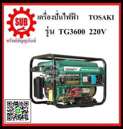 เครื่องปั่นไฟเบนซิน TOSAKI TG3600