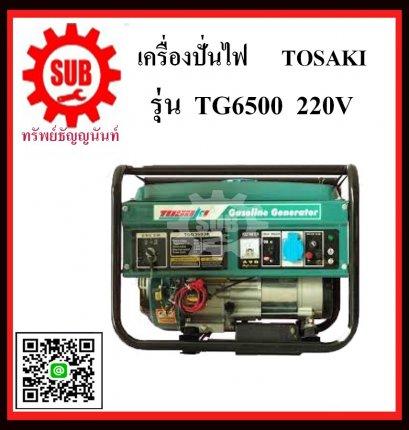 เครื่องปั่นไฟบนซิน TOSAKI TG6500