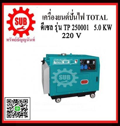 เครื่องปั่นไฟดีเซลเก็บเสียง TOTAL รุ่น TP250001