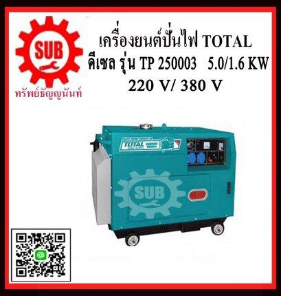 เครื่องปั่นไฟดีเซลเก็บเสียง TOTAL TP250003
