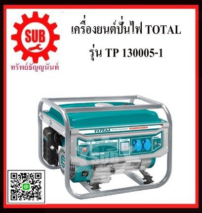 เครื่องปั่นไฟเบนซิน TOTAL รุ่น TP 130005 1