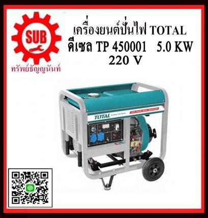 เครื่องปั่นไฟดีเซล TOTAL TP450001