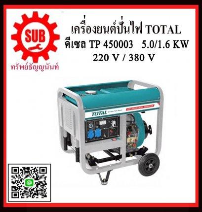 TOTAL  เครื่องปั่นไฟดีเซล TP450003