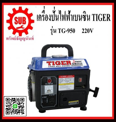 เครื่องปั่นไฟฟ้าเบนซิน TIGER TG950 หูหิ้ว
