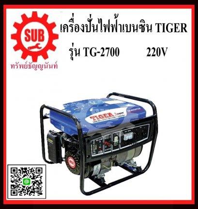 เครื่องปั่นไฟฟ้าเบนซิน-TIGER-TG 2700