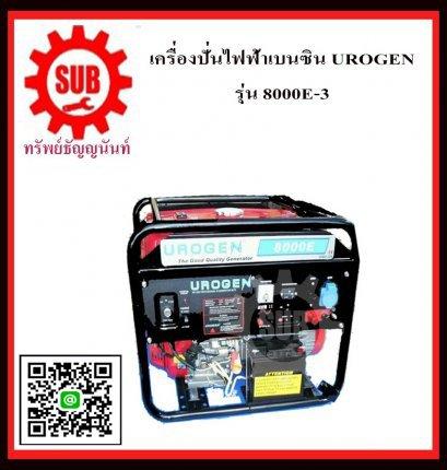 เครื่องปั่นไฟฟ้าเบนซิน UROGEN 8000E 3