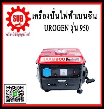 เครื่องปั่นไฟฟ้าเบนซิน UROGEN 950