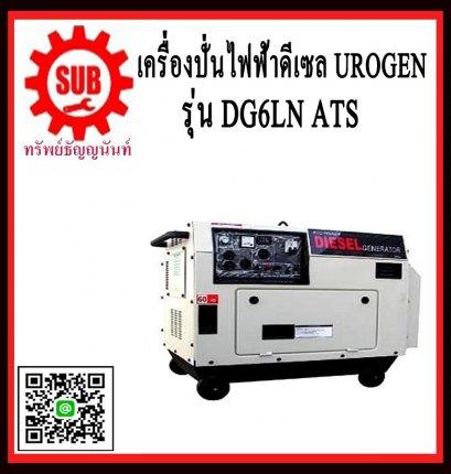 เครื่องปั่นไฟฟ้าดีเซล UROGENรุ่น DG6LN ATS