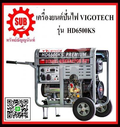 เครื่องปั่นไฟเบนซิน VIGOTECH รุ่น HD6500KS PREMIUM