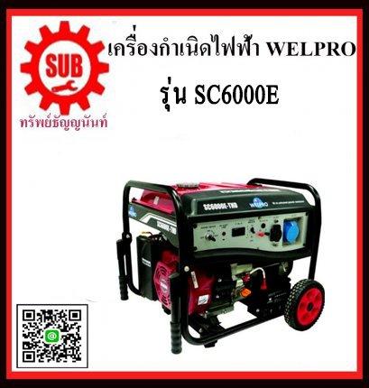 เครื่องปั่นไฟฟ้าเบนซิน WELPROรุ่น SC6000E THD